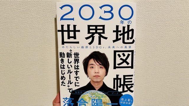 DGsとは?2030年世界地図帳