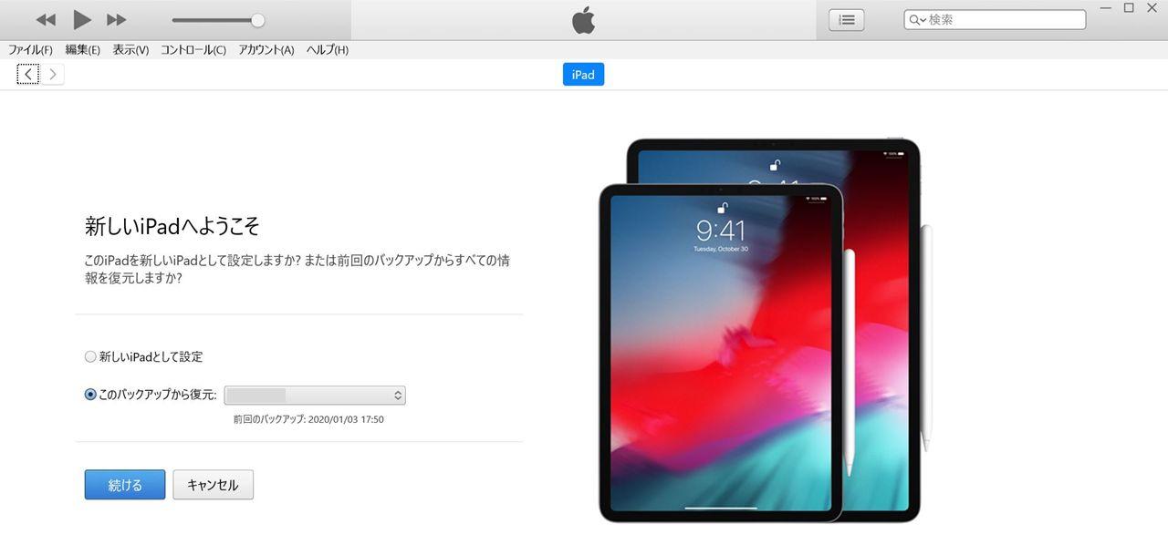 iPad第7世代復元