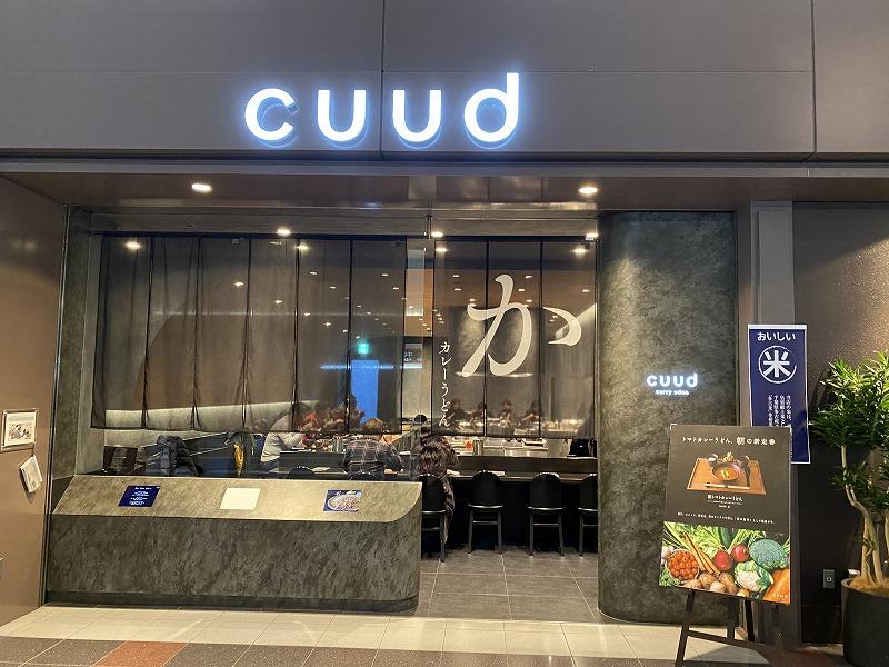 羽田空港cuud (クウド)とは?