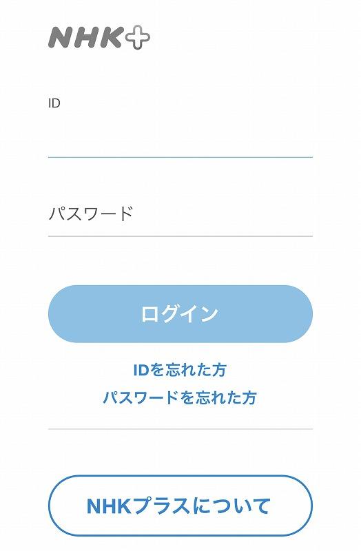 NHKプラスマイページ