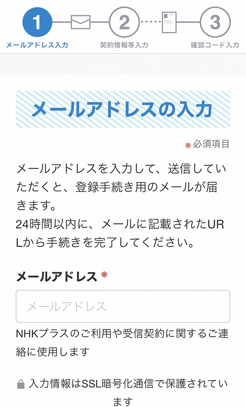 NHKプラスメールアドレス入力