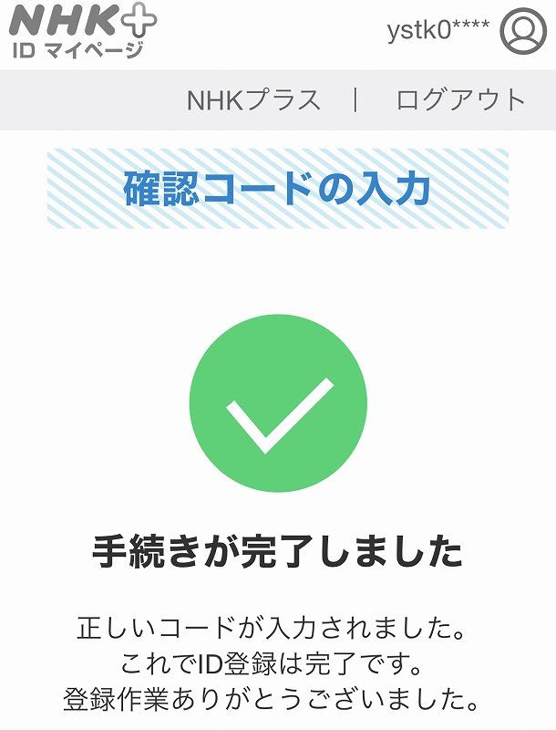 NHKプラス確認コード入力完了