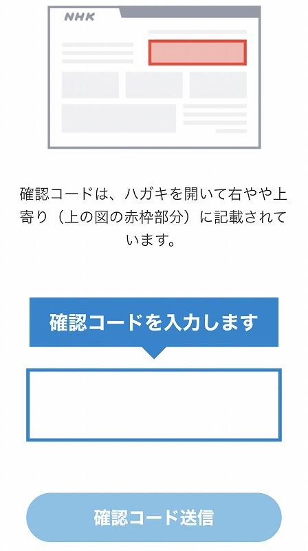 NHKプラス確認コード入力