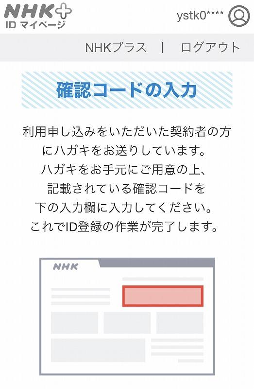 NHKプラス確認コード