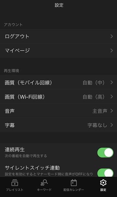 NHKプラス設定画面