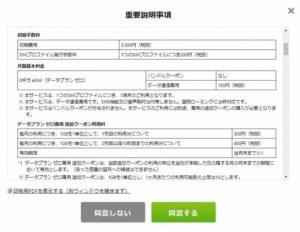 esim申込み11