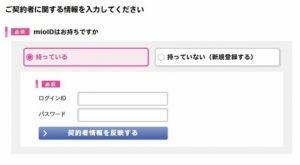 esim申込み14