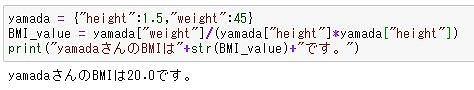 山田さんのBMI