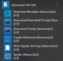 Anacondaアプリ画面