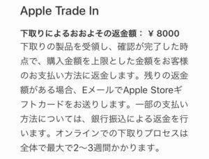 Apple下取り連絡