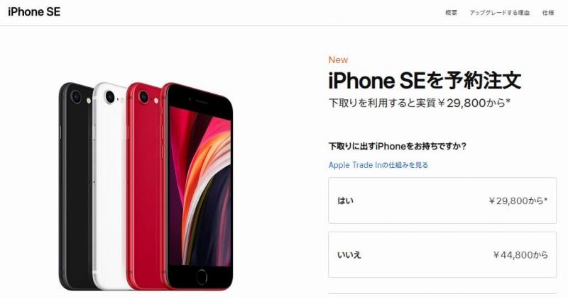 Apple公式サイトでiPhoneSE第2世代を予約してみた!