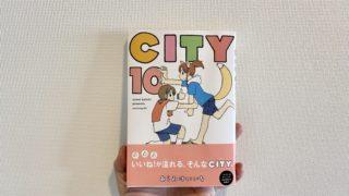CITY10巻
