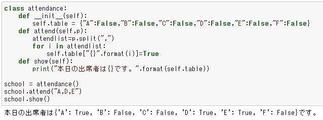 Pythonクラスの演習