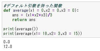 Pythonデフォルト引数