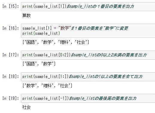 Python基本文法のリスト型応用