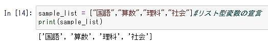 Python基本文法のリスト型