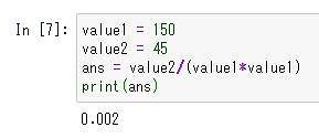 Python基本文法の四則演算演習