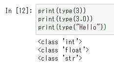 Python基本文法の型確認