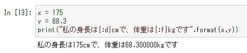 Python基本文法の文字列組み込み