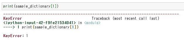 Python基本文法の辞書型エラー