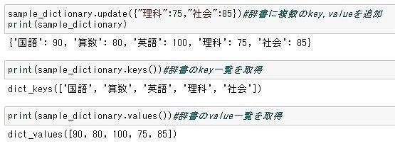 Python基本文法の辞書型応用編