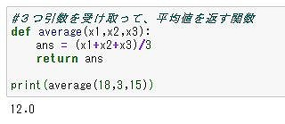 Python平均関数