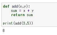 Python足し算関数