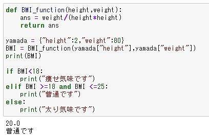 PythonBMI関数