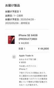 iPhoneSE注文完了