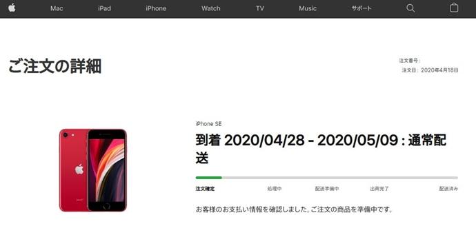 iPhoneSE第2世代到着時期
