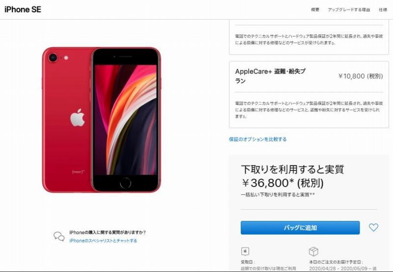 iphoneSE実質価格