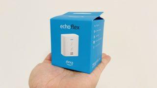 【Echo Flexレビュー】モーションセンサーのおすすめ使い方、定型アクションの設定方法をご紹介!