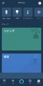 アレクサアプリデバイス画面