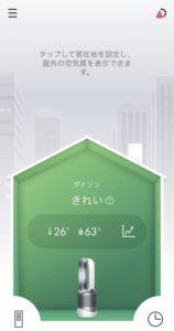 ダイソンスマホアプリ起動画面