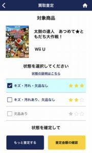 太鼓の達人WiiU査定