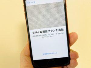 新しいモバイル通信プランを追加