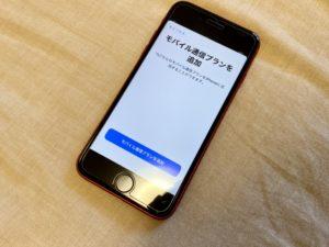 新iPhoneSE再起動