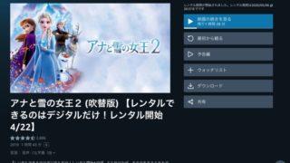 映画アナと雪の女王2(アナ雪2)感想、Amazonレンタルは48時間399円でとってもお得!