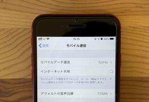 iPhoneSEインターネット共有設定前