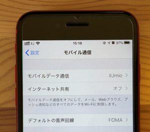 iPhoneSEインターネット共有設定後