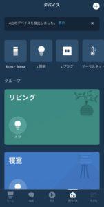 アレクサアプリでデバイス設定