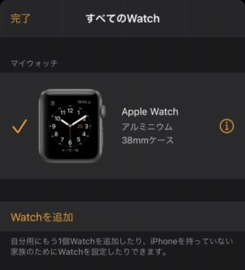 アップルウォッチ3の画面