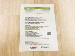 ヤマハPASバッテリー引き取りキャンペーン