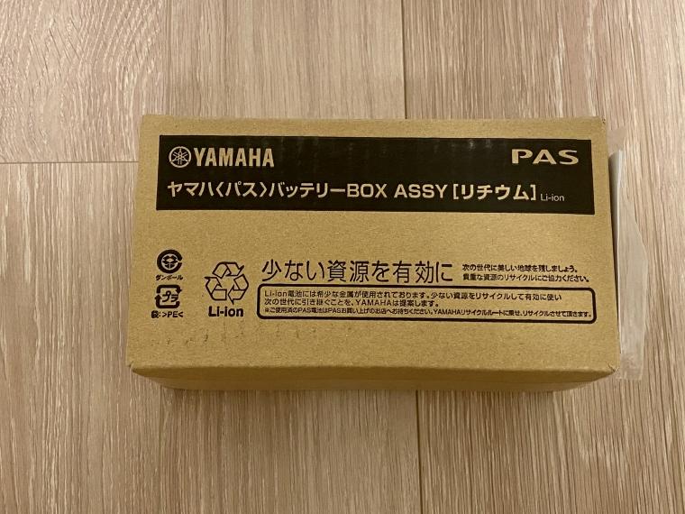 ヤマハPASリチウムバッテリー