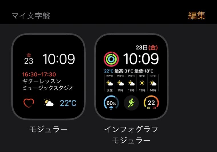 アップルウォッチマイ文字盤