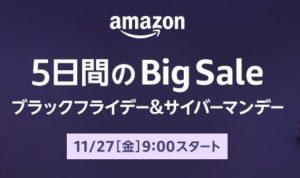 Amazon5日間のビッグセール