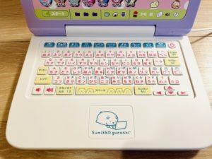 すみっコぐらしパソコンキーボード