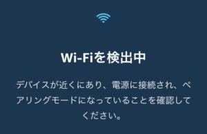 Echo DotのWi-Fi検出中