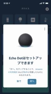 Echo Dotはセットアップできます