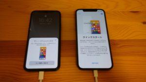 iPhone11ProからiPhone12Proへデータ移行